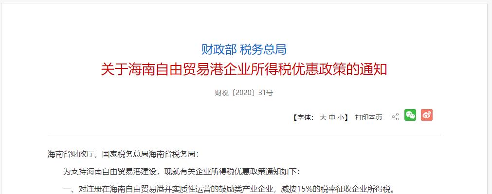 海南自由贸易港企业所优惠政策通知