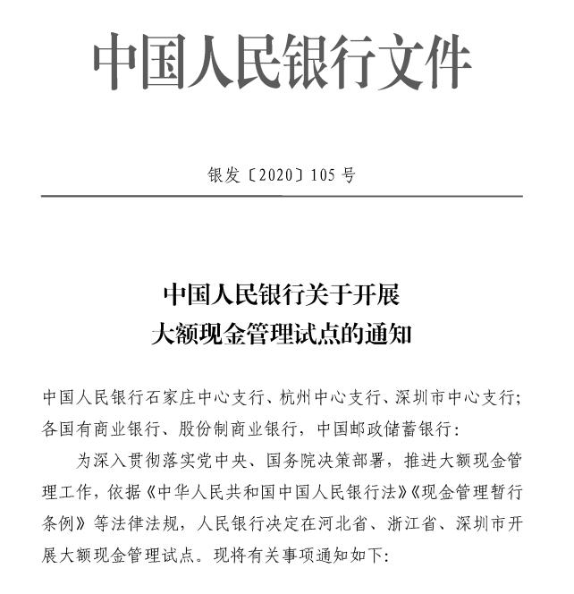 中国人民银行关于开展大额现金管理试点的通知